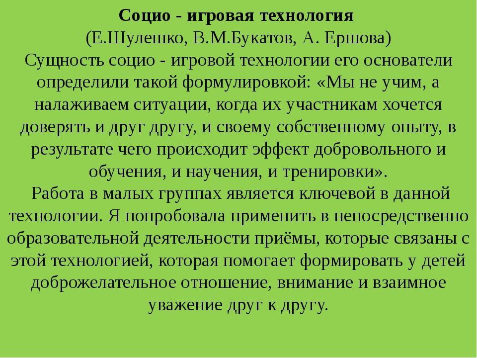 Социо - игровая технология (Е.Шулешко, В.М.Букатов, А. Ершова) Сущность социо...