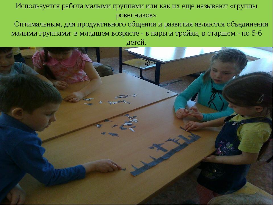 Используется работа малыми группами или как их еще называют «группы ровеснико...