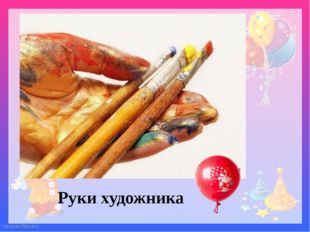 Руки художника FokinaLida.75@mail.ru