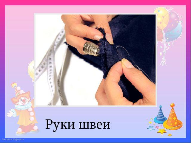 Руки швеи FokinaLida.75@mail.ru