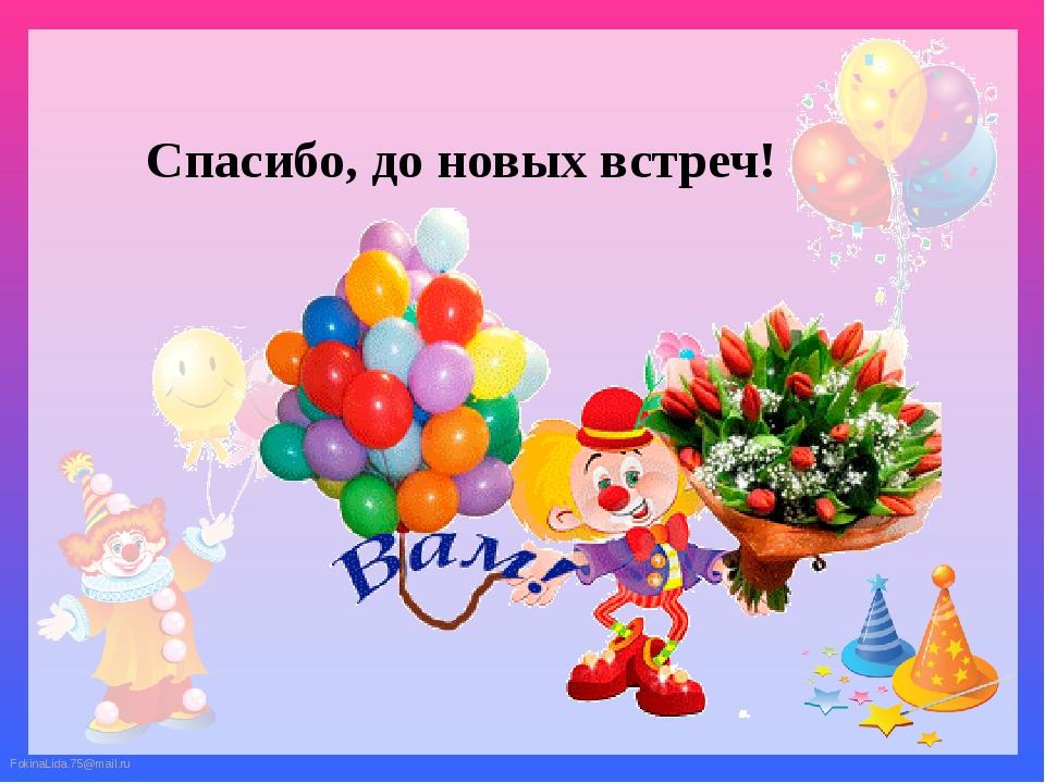 Спасибо, до новых встреч! FokinaLida.75@mail.ru
