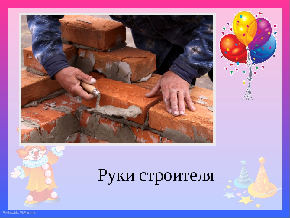 Руки строителя FokinaLida.75@mail.ru