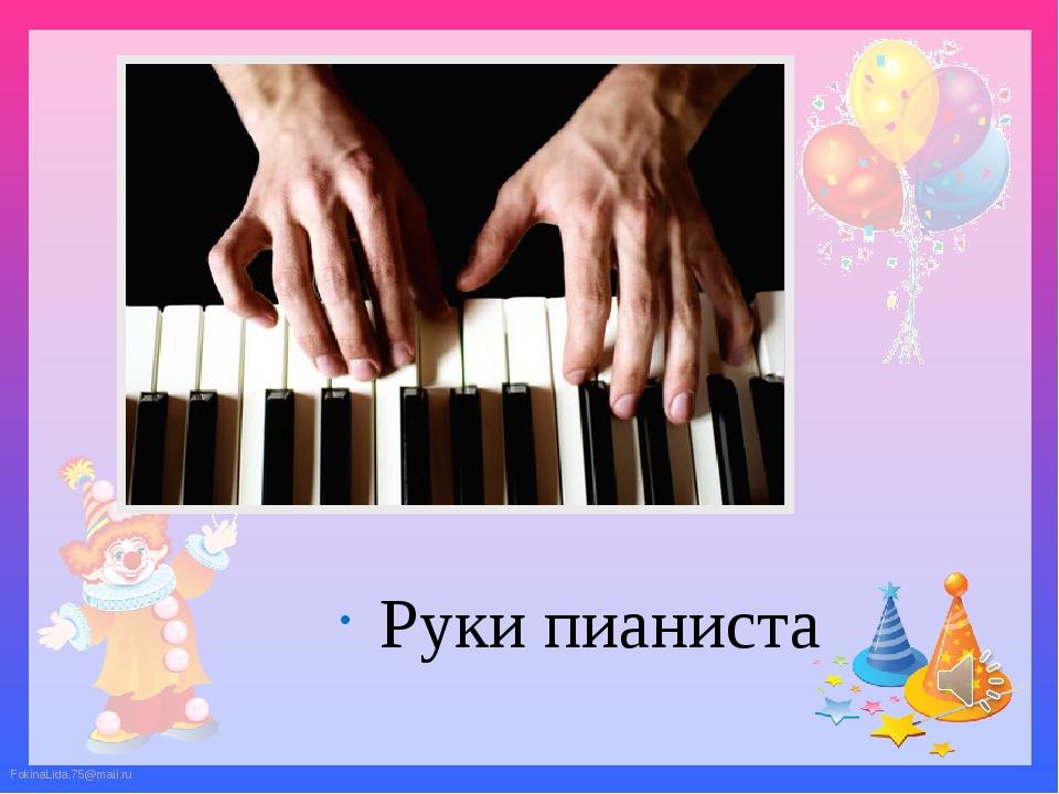 Руки пианиста FokinaLida.75@mail.ru