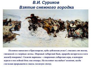 В.И. Суриков Взятие снежного городка Полотно написано в Красноярске, куда худ