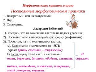 Морфологические признаки глагола Постоянные морфологические признаки Возвратн