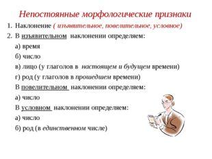 Непостоянные морфологические признаки Наклонение ( изъявительное, повелительн