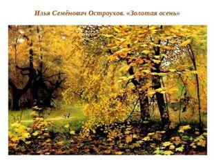 Илья Семёнович Остроухов. «Золотая осень»