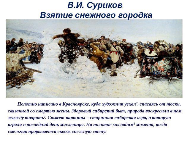 В.И. Суриков Взятие снежного городка Полотно написано в Красноярске, куда худ...