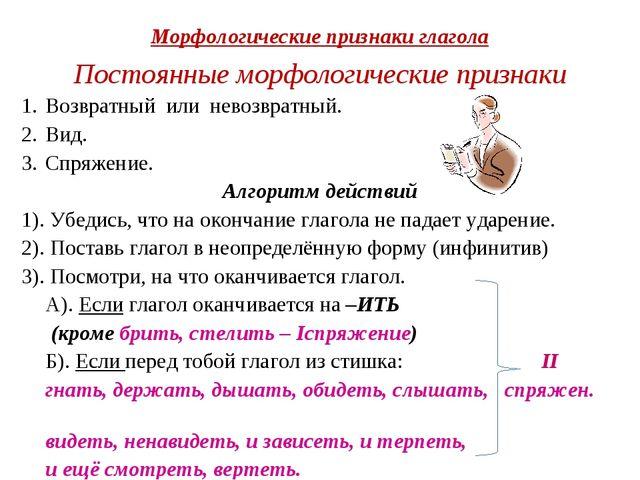 Морфологические признаки глагола Постоянные морфологические признаки Возвратн...