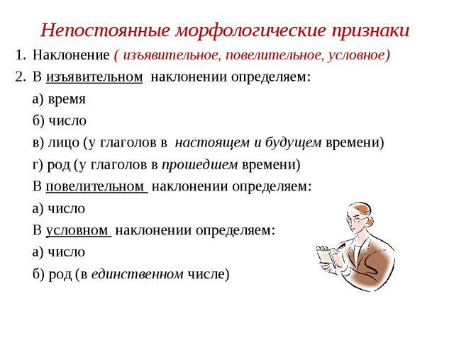 Непостоянные морфологические признаки Наклонение ( изъявительное, повелительн...