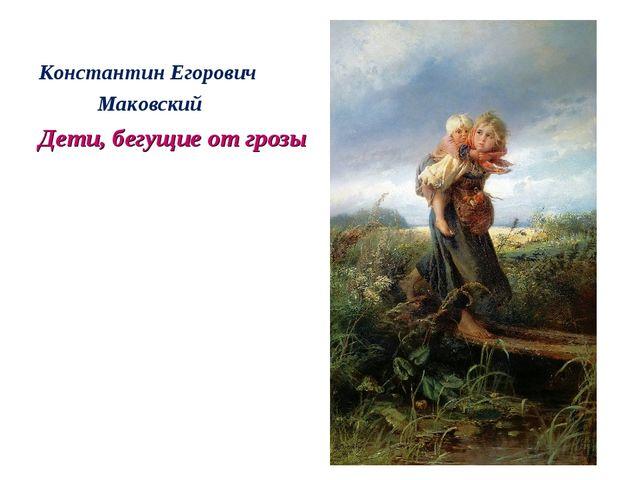 Константин Егорович Маковский Дети, бегущие от грозы
