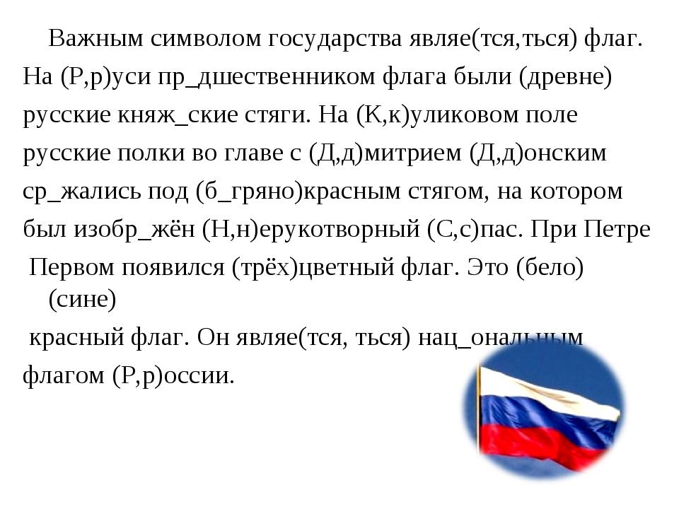 Важным символом государства являе(тся,ться) флаг. На (Р,р)уси пр_дшественник...