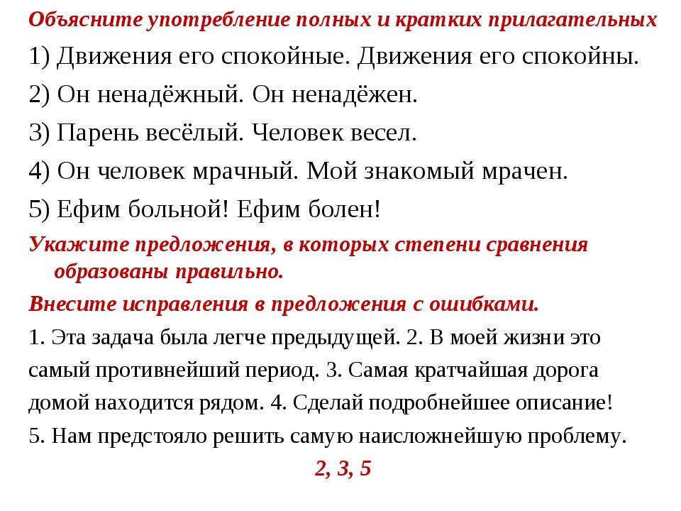 Объясните употребление полных и кратких прилагательных 1) Движения его спокой...