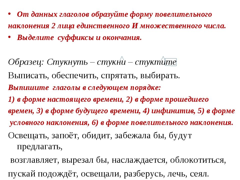 От данных глаголов образуйте форму повелительного наклонения 2 лица единствен...