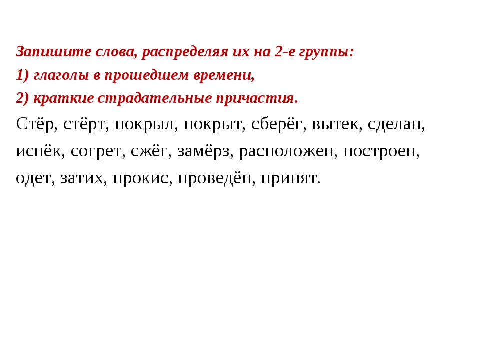 Запишите слова, распределяя их на 2-е группы: глаголы в прошедшем времени, 2...