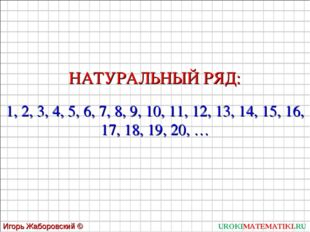 UROKIMATEMATIKI.RU Игорь Жаборовский © 2011 1, 2, 3, 4, 5, 6, 7, 8, 9, 10, 11