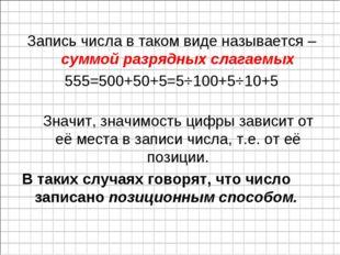 Запись числа в таком виде называется – суммой разрядных слагаемых 555=500+50+