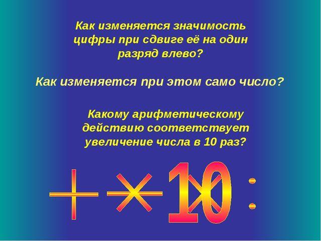 Как изменяется при этом само число? Как изменяется значимость цифры при сдвиг...