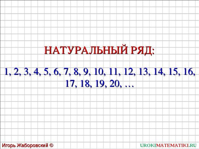 UROKIMATEMATIKI.RU Игорь Жаборовский © 2011 1, 2, 3, 4, 5, 6, 7, 8, 9, 10, 11...
