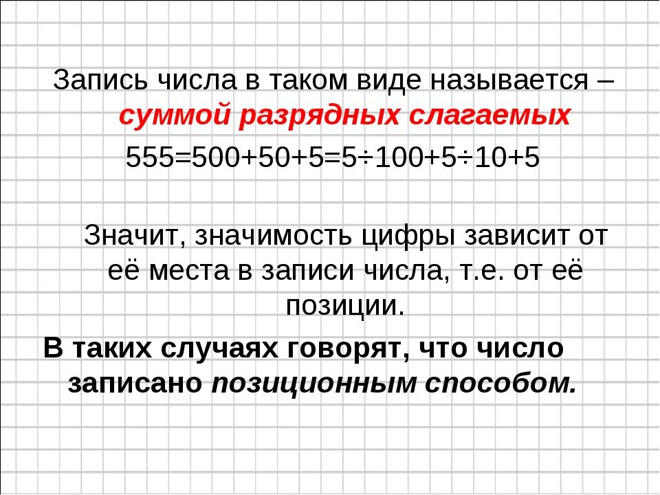 Запись числа в таком виде называется – суммой разрядных слагаемых 555=500+50+...