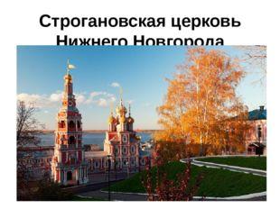 Строгановская церковь Нижнего Новгорода