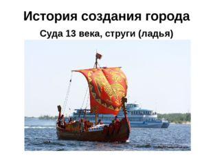 История создания города Суда 13 века, струги (ладья)