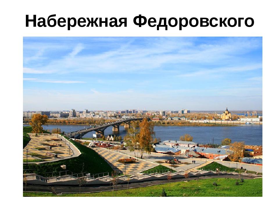Набережная Федоровского