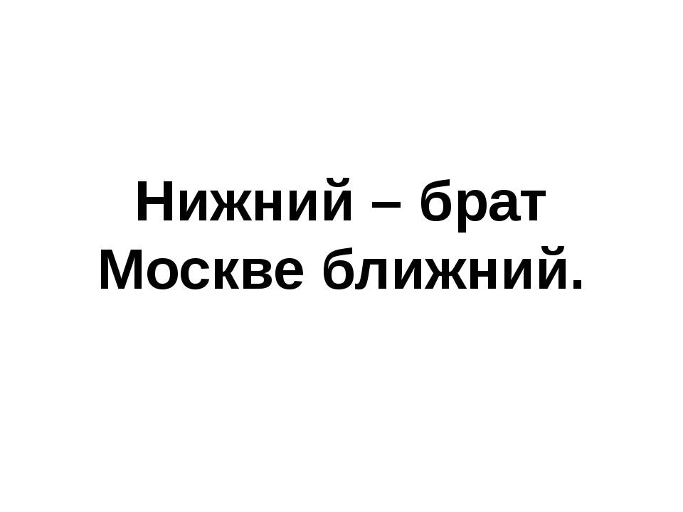 Нижний – брат Москве ближний.