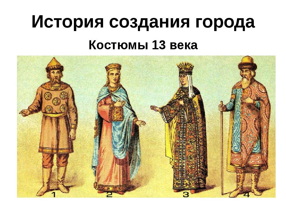 История создания города Костюмы 13 века
