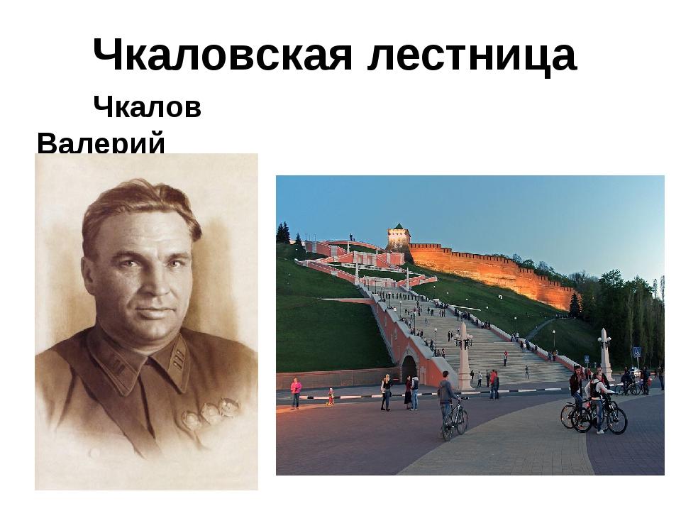 Чкаловская лестница Чкалов Валерий Павлович