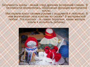 Безликость куклы - явный след древних воззрений славян. В безликости проявлял