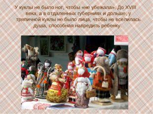 У куклы не было ног, чтобы «не убежала». До XVIII века, а в отдаленных губерн