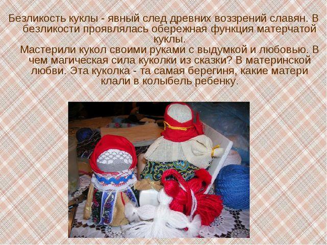 Безликость куклы - явный след древних воззрений славян. В безликости проявлял...