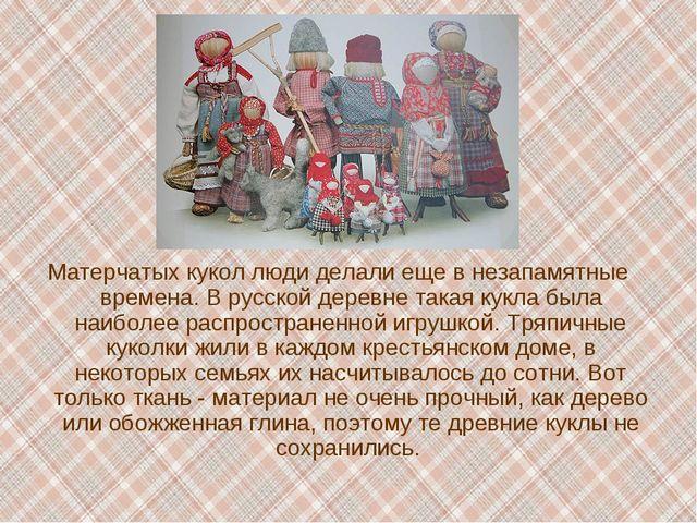 Матерчатых кукол люди делали еще в незапамятные времена. В русской деревне та...
