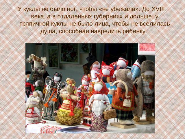 У куклы не было ног, чтобы «не убежала». До XVIII века, а в отдаленных губерн...