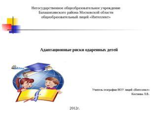 Негосударственное общеобразовательное учреждение Балашихинского района Моско