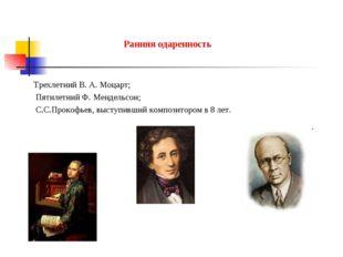 Ранняя одаренность Трехлетний В. А. Моцарт; Пятилетний Ф. Мендельсон; С.С.Про