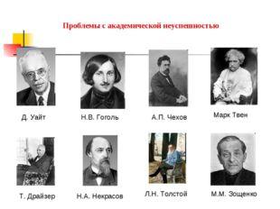 Проблемы с академической неуспешностью Д. Уайт А.П. Чехов Н.В. Гоголь Марк Тв