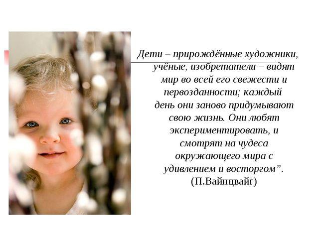 Дети – прирождённые художники, учёные, изобретатели – видят мир во всей его...