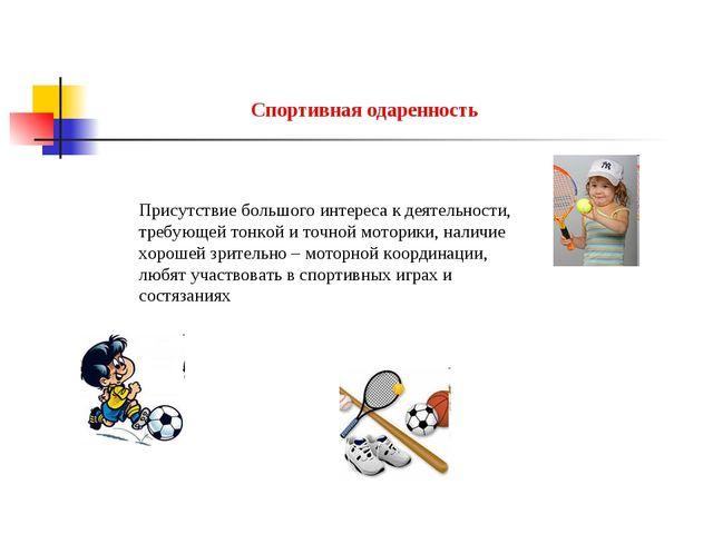 Спортивная одаренность Присутствие большого интереса к деятельности, требующе...