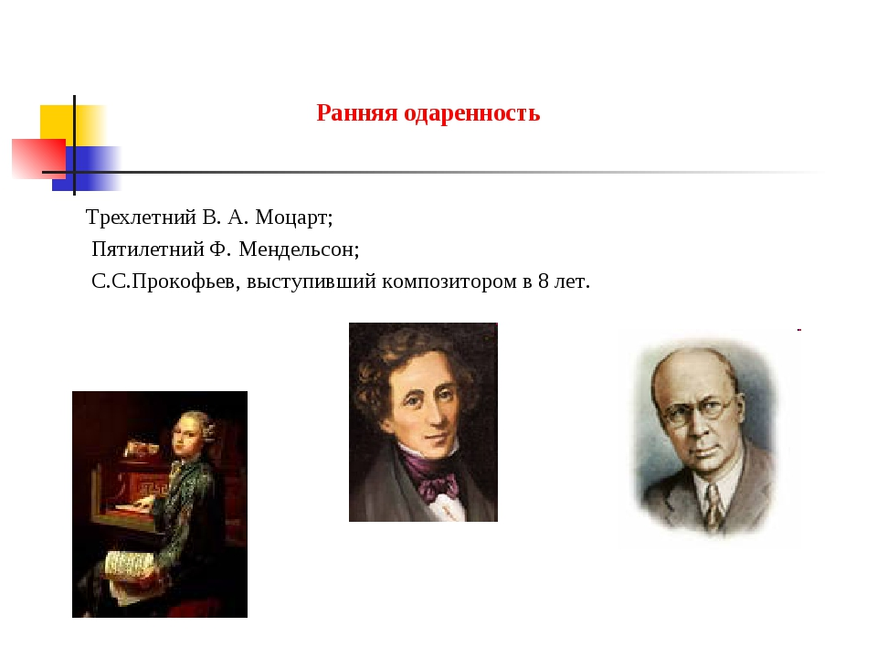 Ранняя одаренность Трехлетний В. А. Моцарт; Пятилетний Ф. Мендельсон; С.С.Про...