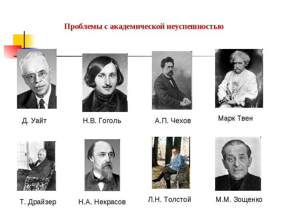 Проблемы с академической неуспешностью Д. Уайт А.П. Чехов Н.В. Гоголь Марк Тв...