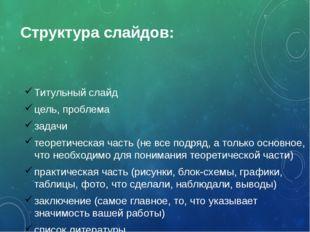 Структура слайдов: Титульный слайд цель, проблема задачи теоретическая часть