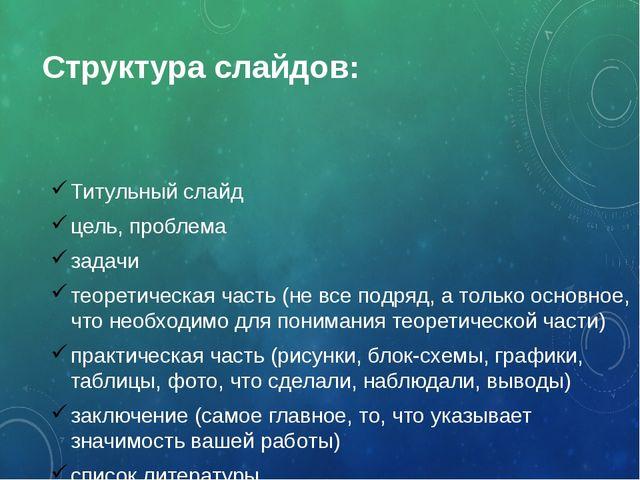 Структура слайдов: Титульный слайд цель, проблема задачи теоретическая часть...