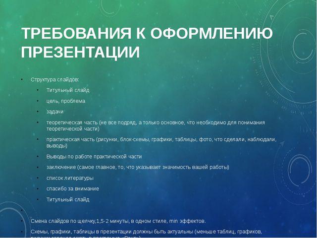 ТРЕБОВАНИЯ К ОФОРМЛЕНИЮ ПРЕЗЕНТАЦИИ Структура слайдов: Титульный слайд цель,...
