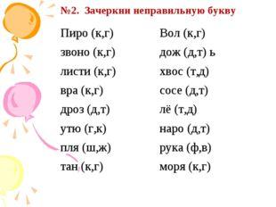 №2. Зачеркни неправильную букву Пиро (к,г) звоно (к,г) листи (к,г) вра (к,г)