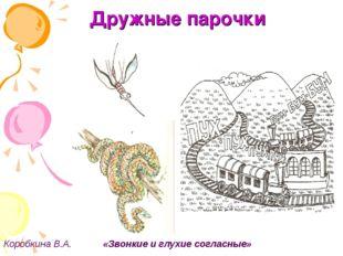 Дружные парочки Коробкина В.А. «Звонкие и глухие согласные» г