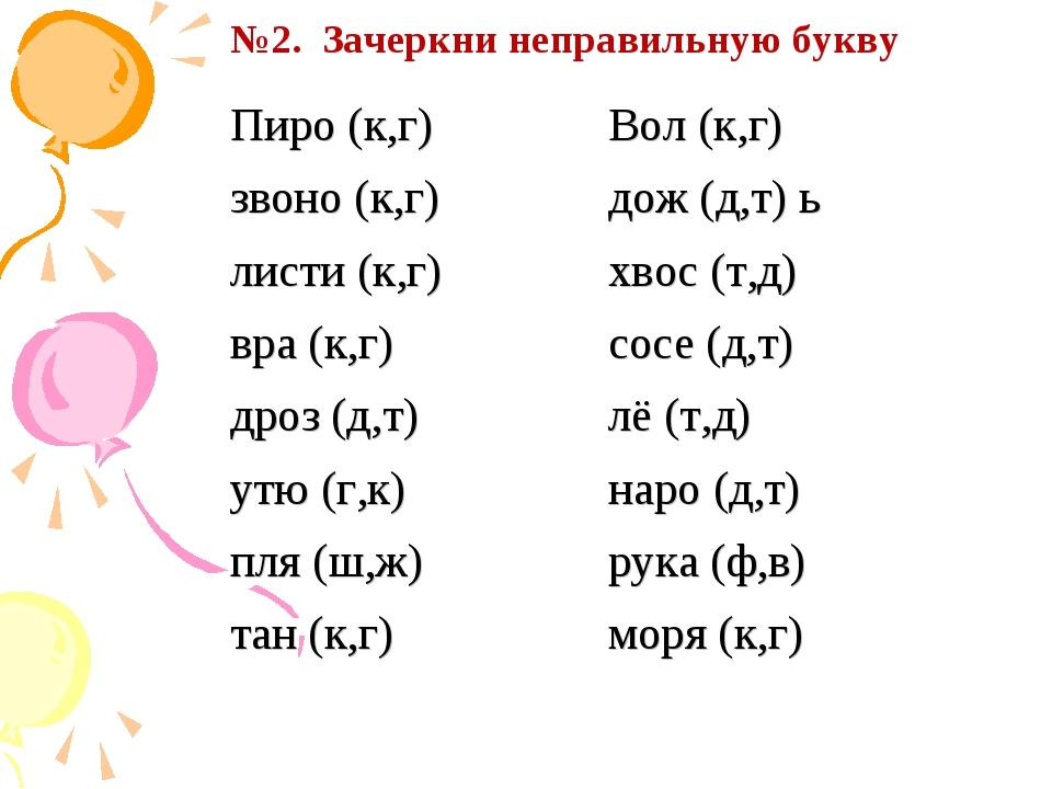 №2. Зачеркни неправильную букву Пиро (к,г) звоно (к,г) листи (к,г) вра (к,г)...