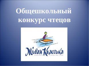 Общешкольный конкурс чтецов