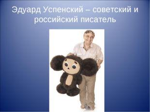 Эдуард Успенский – советский и российский писатель